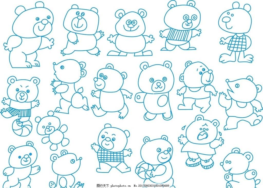 小熊简笔画 动物简笔画 可爱的小熊 卡通小熊 熊矢量图 矢量素材