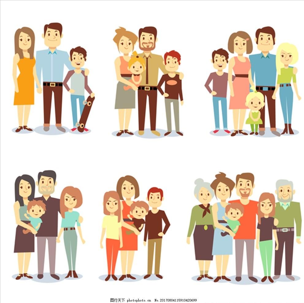 家庭人物矢量 卡通人物 家庭成员 小孩 老人 卡通设计 人物图库