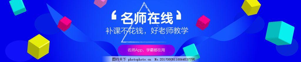 教育banner 蓝色 炫彩 时尚