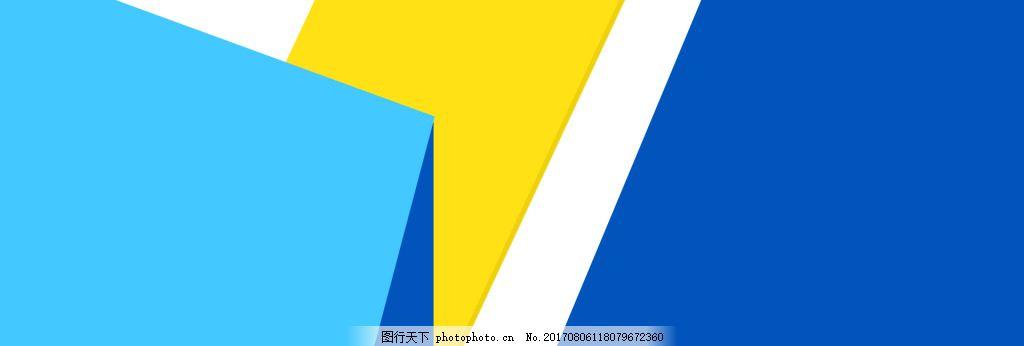 淘宝天猫通用简约全屏海报轮播海报 素材背景图片 黄色 蓝色 简约大气