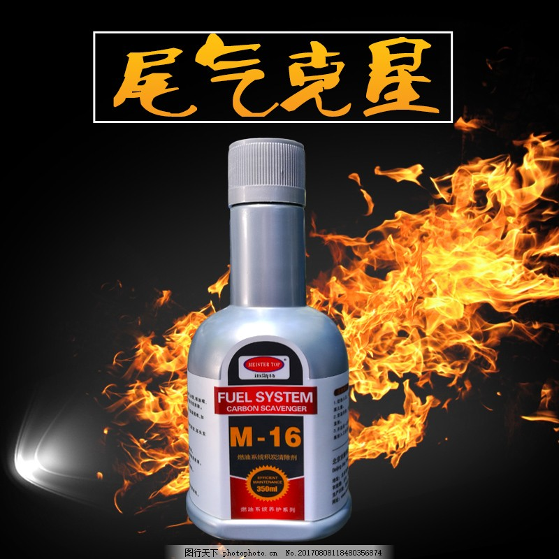 迈斯特汽油添加剂 燃油添加剂 燃油宝 汽车养护用品 广告背景 主图背景