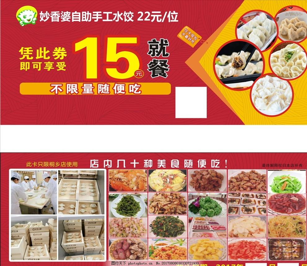 水饺宣传名片_水饺名片