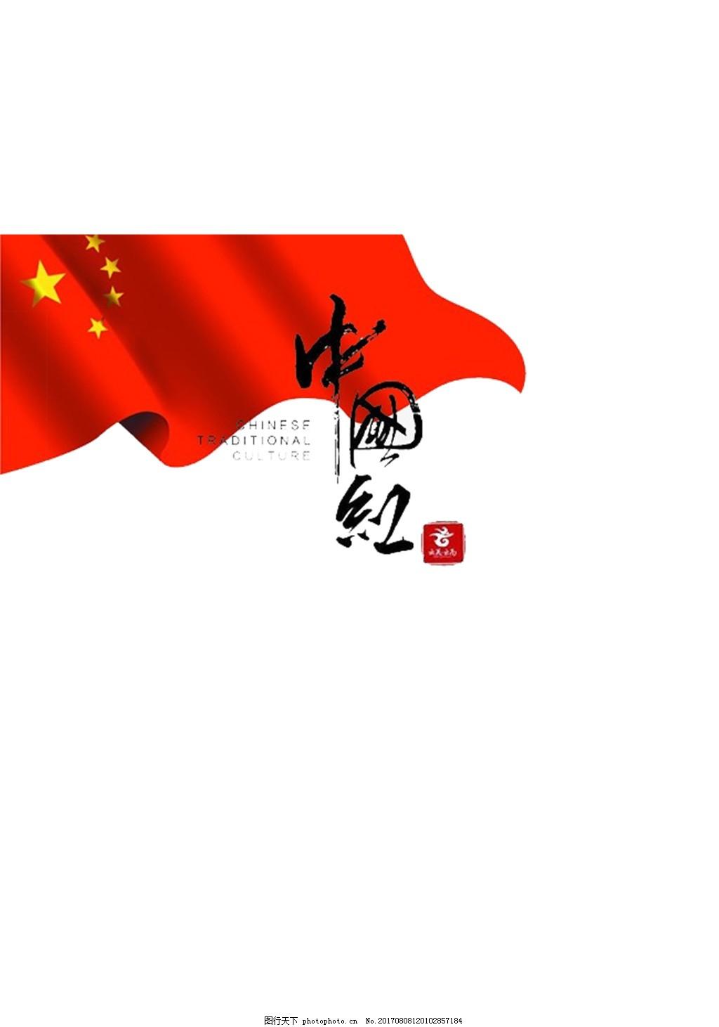 中国红国旗元素素材 国庆海报素材 国庆节快乐模板下载 国庆背景