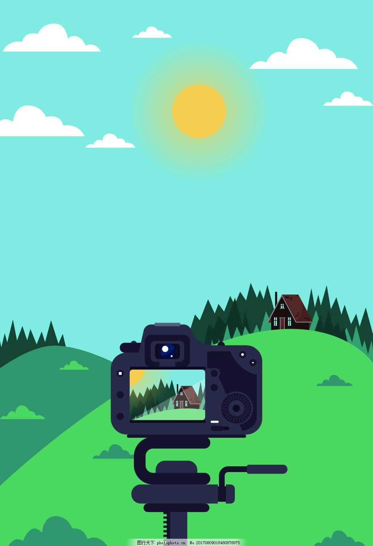 相机拍摄风景海报背景素材 蓝天白云 平原 山地 扁平化 三脚架