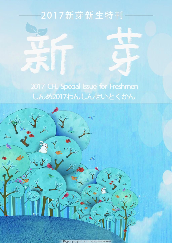 新生特刊封面 清新 杂志 手绘封面 封面设计