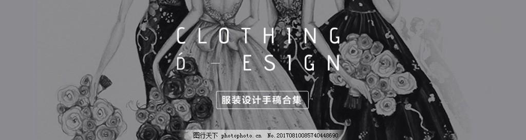 服装设计黑白时尚banner海报设计