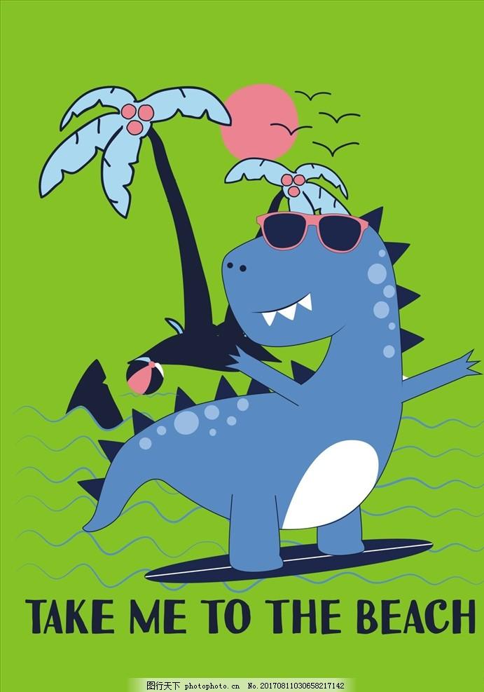 卡通手绘图案 卡通图案 手绘涂鸦 椰子树 太阳 海鸥 恐龙 度假
