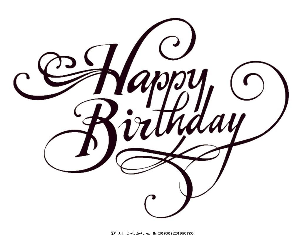 黑色签名英文字母素材 创意生日蛋糕图片大全 设计素材 喜庆元素
