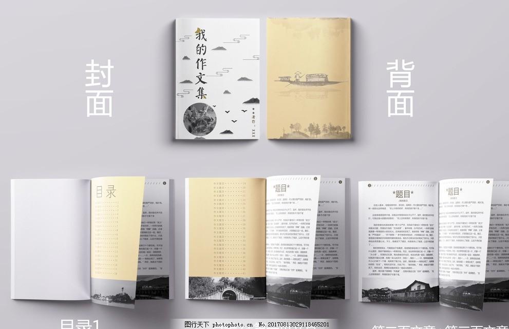 古风书籍设计,封面 背面 目录 作文集 溢香厅-图行