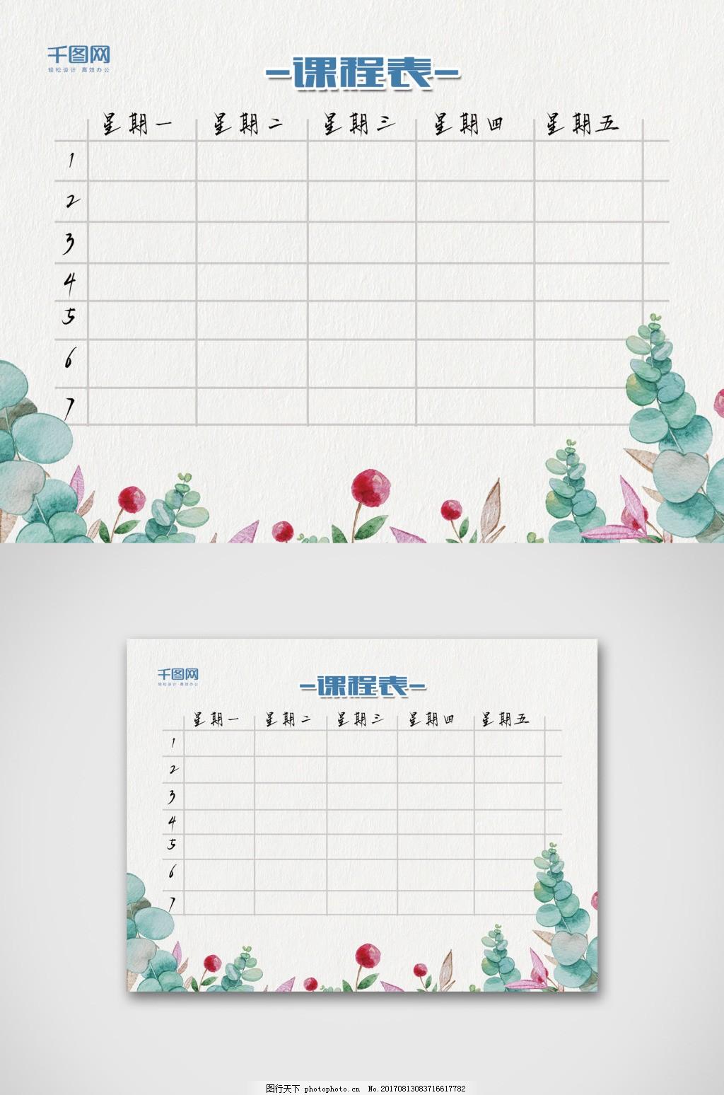 小清新水彩课程表设计