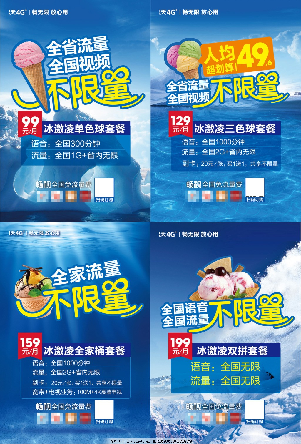 冰激凌海报设计模板 联通 冰激凌套餐 不限量 清凉背景 冰山背景图片
