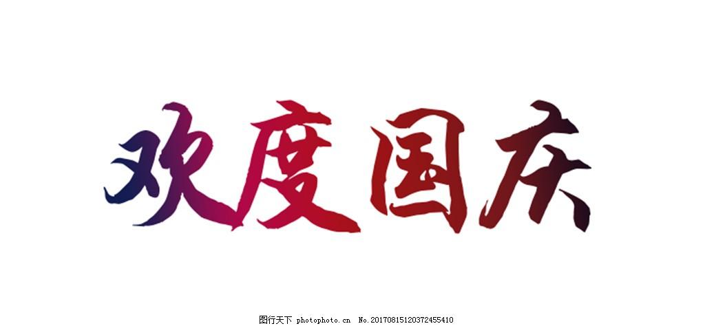设计图库 设计元素 艺术字  渐变色欢度国庆字体素材 迎国庆 庆国庆