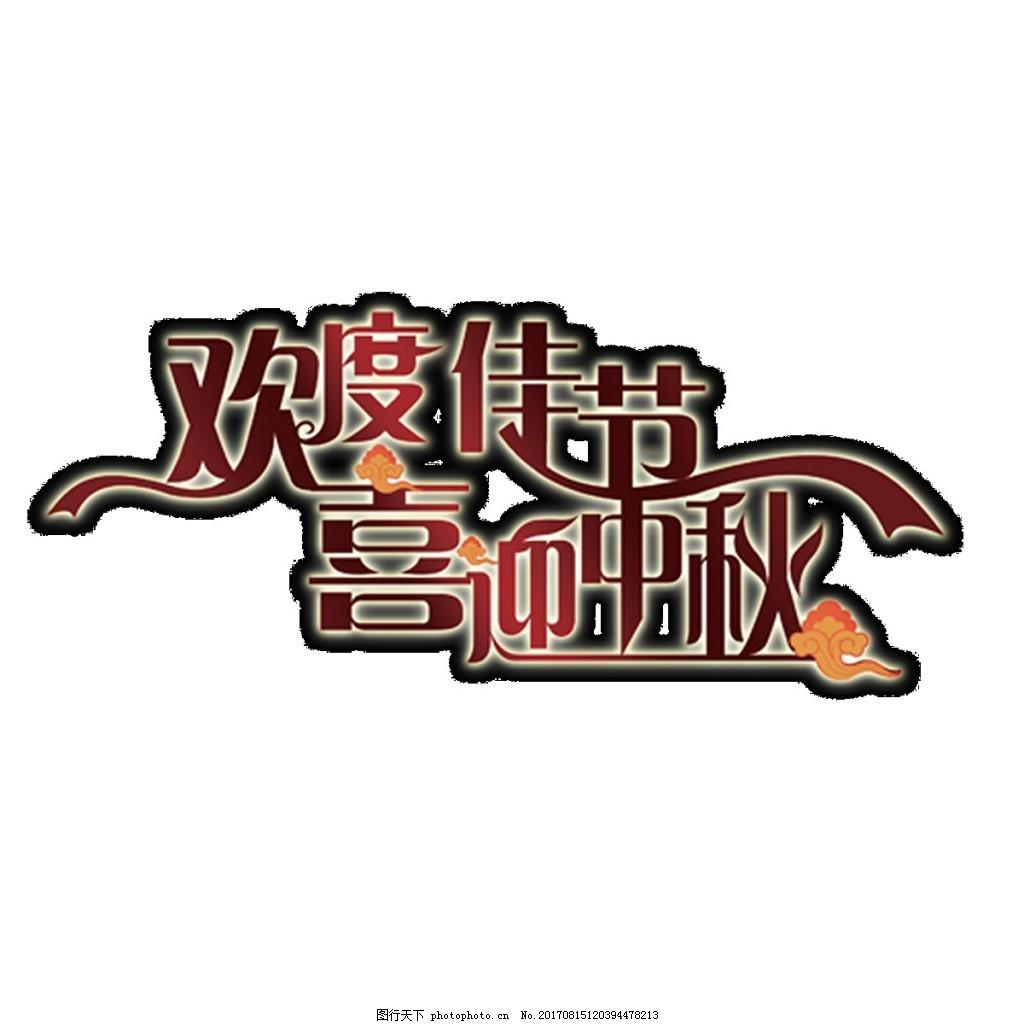 欢度佳节喜迎中秋艺术字体素材