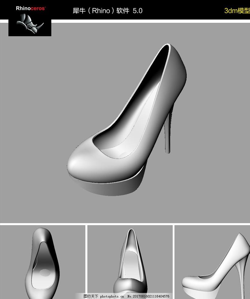 高跟鞋 工业设计 产品造型设计 犀牛软件建模