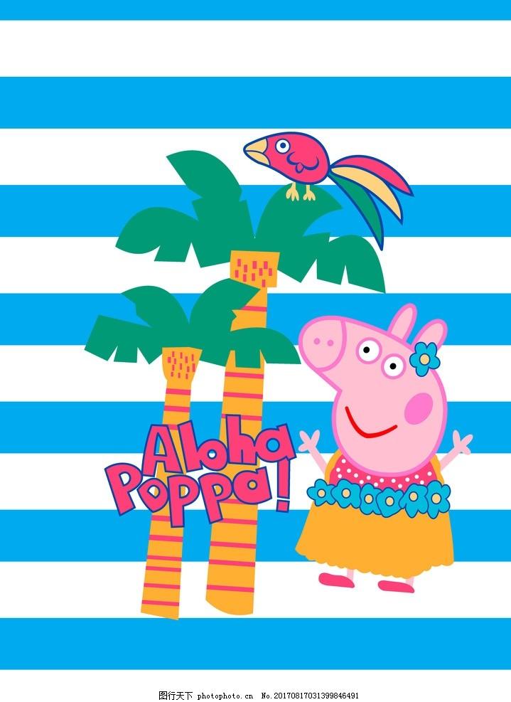小猪佩奇 卡通 动画 童装印花 淘宝界面设计 其他