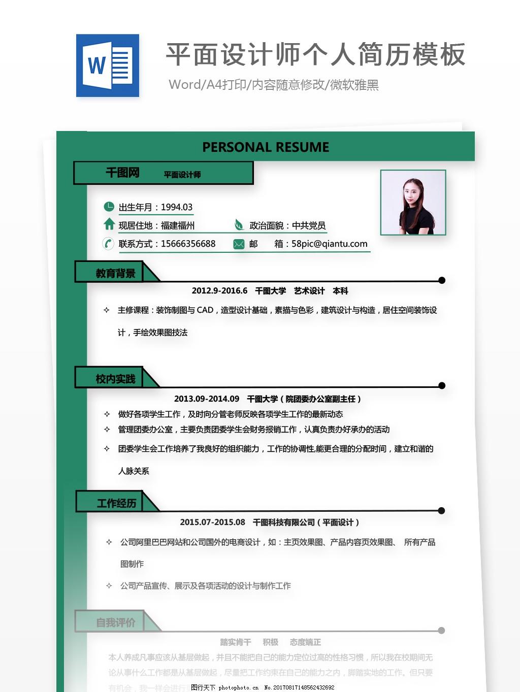 平面应届毕业生意向的自我介绍(求职大学:简历效果图风设计中国图片