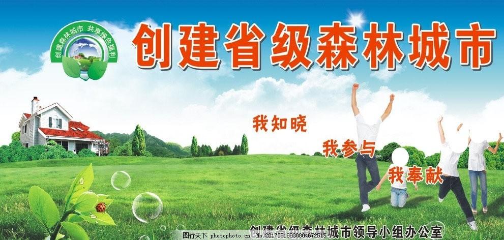 森林城市背景图 舞台背景 喷绘 绿色背景 蓝天白云 广告 室外广告设计