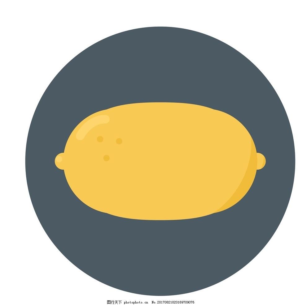 柠檬 生活图标 应用图标 彩色图标 黑白图标 线性图标 扁平化