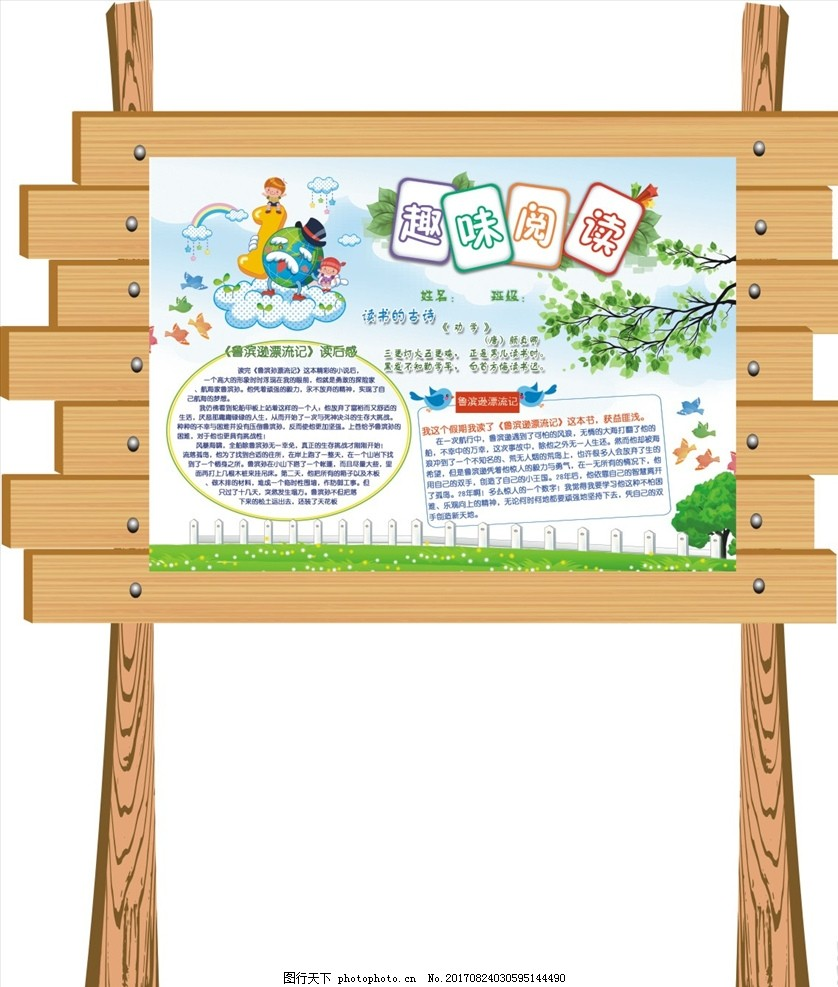 卡通读书小报模板 趣班小报 手抄报 幼儿园小报 板报 小报背景图