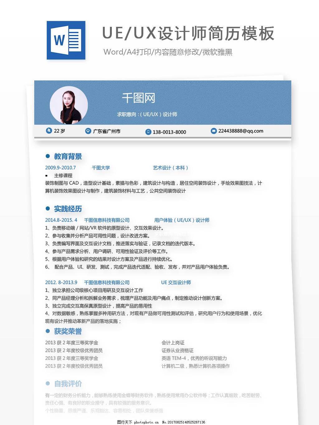 ue\ux设计师求职简历(含自我介绍)四川安信建筑设计图片
