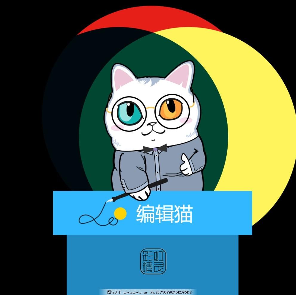 编辑猫 漫画猫咪 手绘 波斯猫 猫拟人化