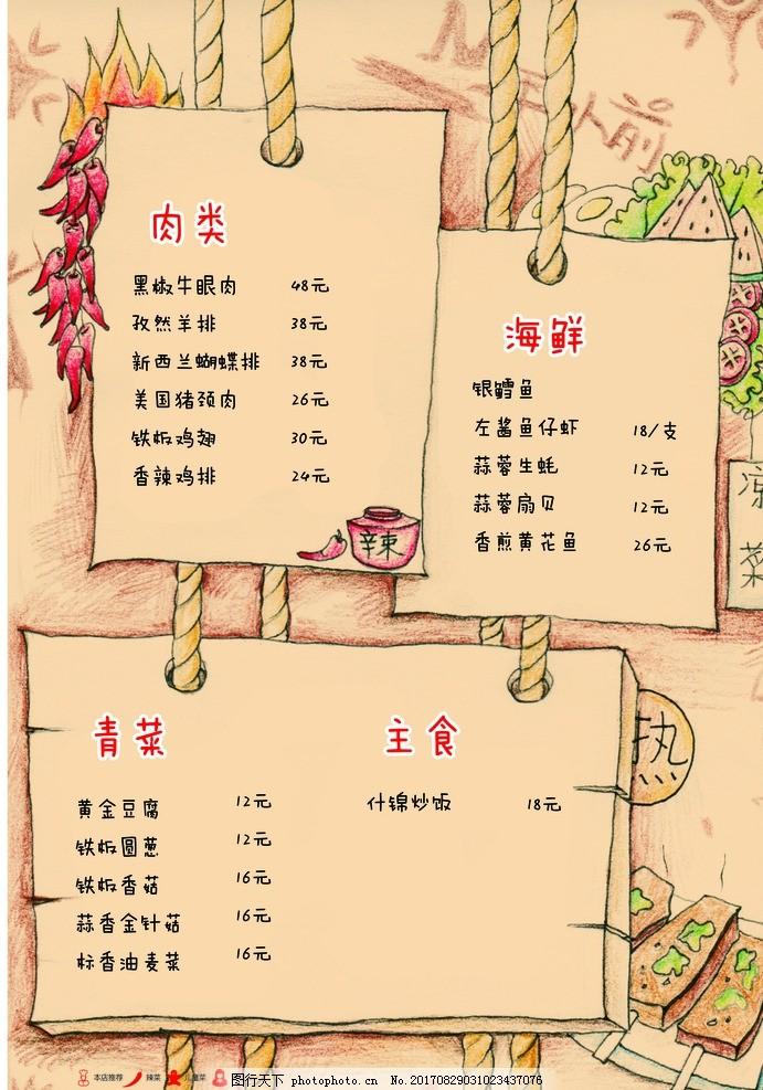 手绘菜单 手绘风格 菜单 菜谱 手绘 创意菜单 设计 广告设计 其他 300