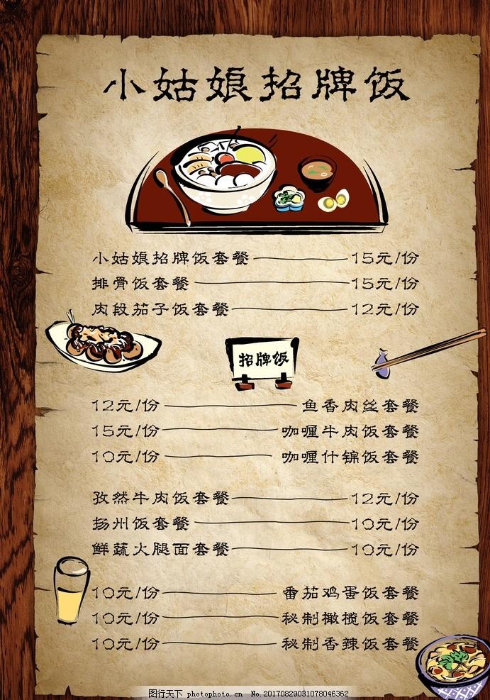 菜单 手绘风格 菜谱 创意菜单