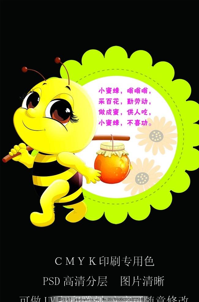 小蜜蜂造型 卡通造型 小动物 幼儿园儿歌 墙绘 异形雕刻