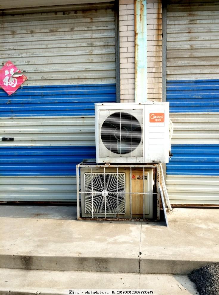 空调外机 老式空调 美的空调外机 扬子空调 摄影图片 家居生活