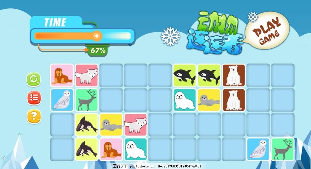 动物连连看游戏界面