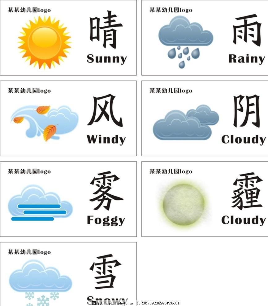 天气图标 幼儿园 小知识 阴晴雨雪雾霾 小卡片 设计 广告设计 名片