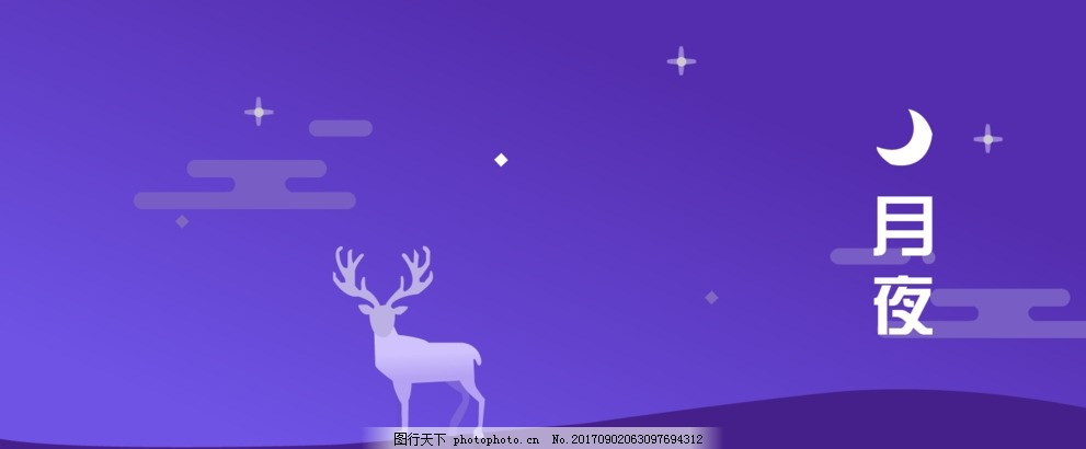 夜空麋鹿圖形創意 夜空鎖屏界面 夜空創意 星星創意 月亮創意 夜空