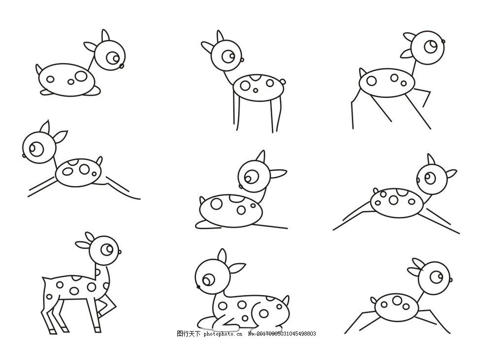 卡通鹿 鹿简笔画 梅花鹿简笔画 小鹿 动物简笔画 卡通画 线条