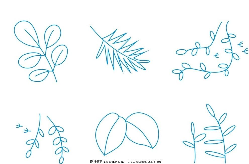 植物简笔画 树叶简笔画 叶子简笔画 矢量素材 简图