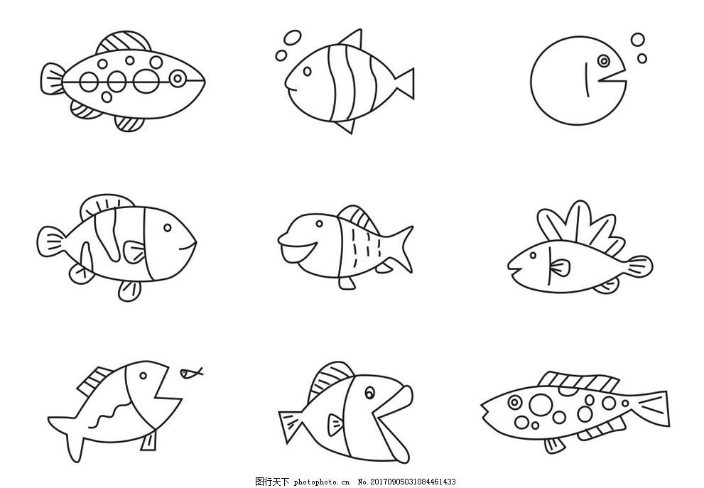 儿童简笔画 鱼简笔画 小动物简笔画 卡通画 线条 线描 线稿 轮廓画