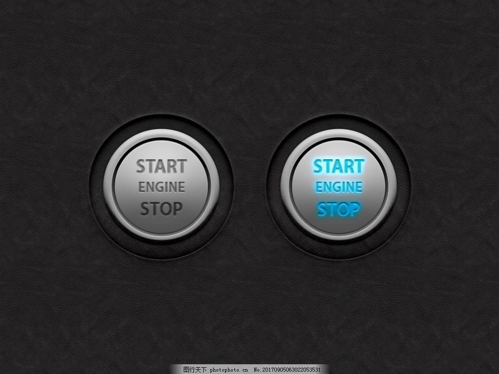 发动机停止开始按钮图标设计