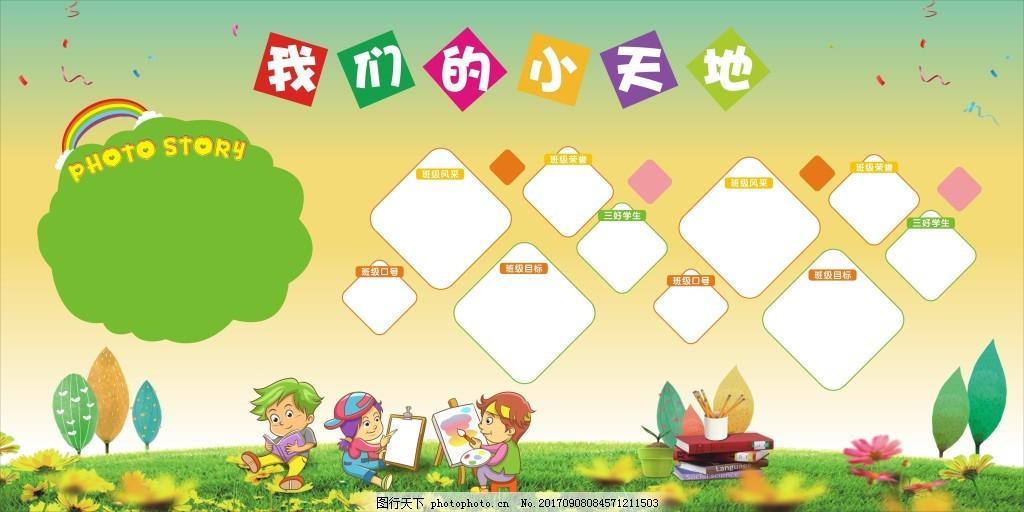 幼儿园照片墙 幼儿园签名墙 幼儿园背景 幼儿园开学季 幼儿园海报