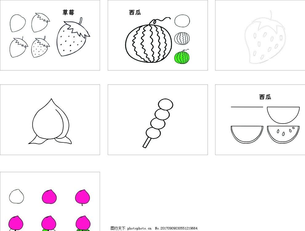 简笔画 幼儿园图画本 涂色本,绘本 填色本 水果 西瓜