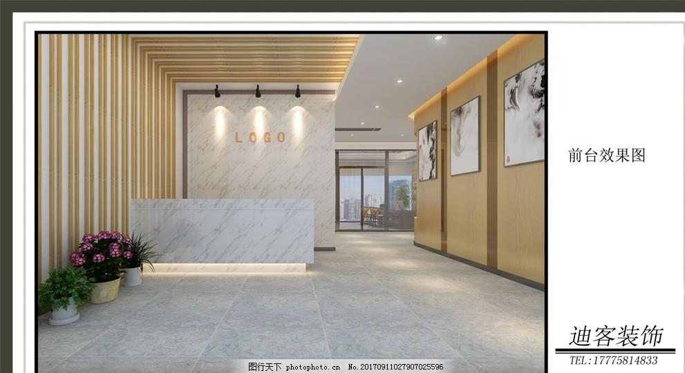 新中式logo墙效果图 办公室 工装 形象墙 背景 入户墙 前台