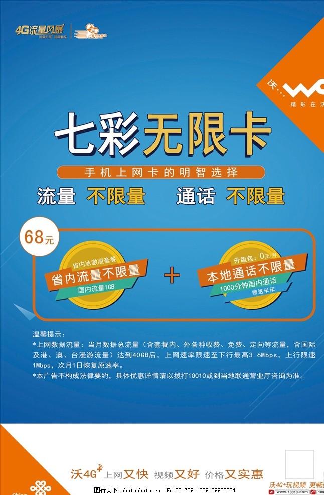 省内68元冰激凌海报 联通 分层 高清图片