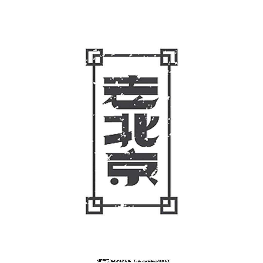老北京艺术字