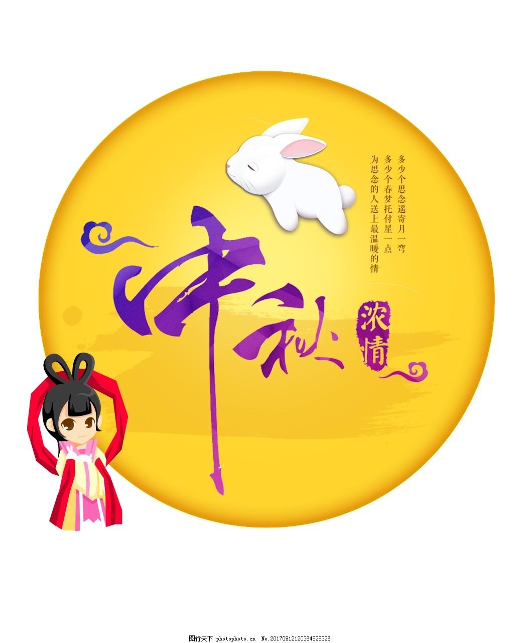 中秋浓情艺术字 月亮 中秋节 嫦娥 手绘 兔子 赏月
