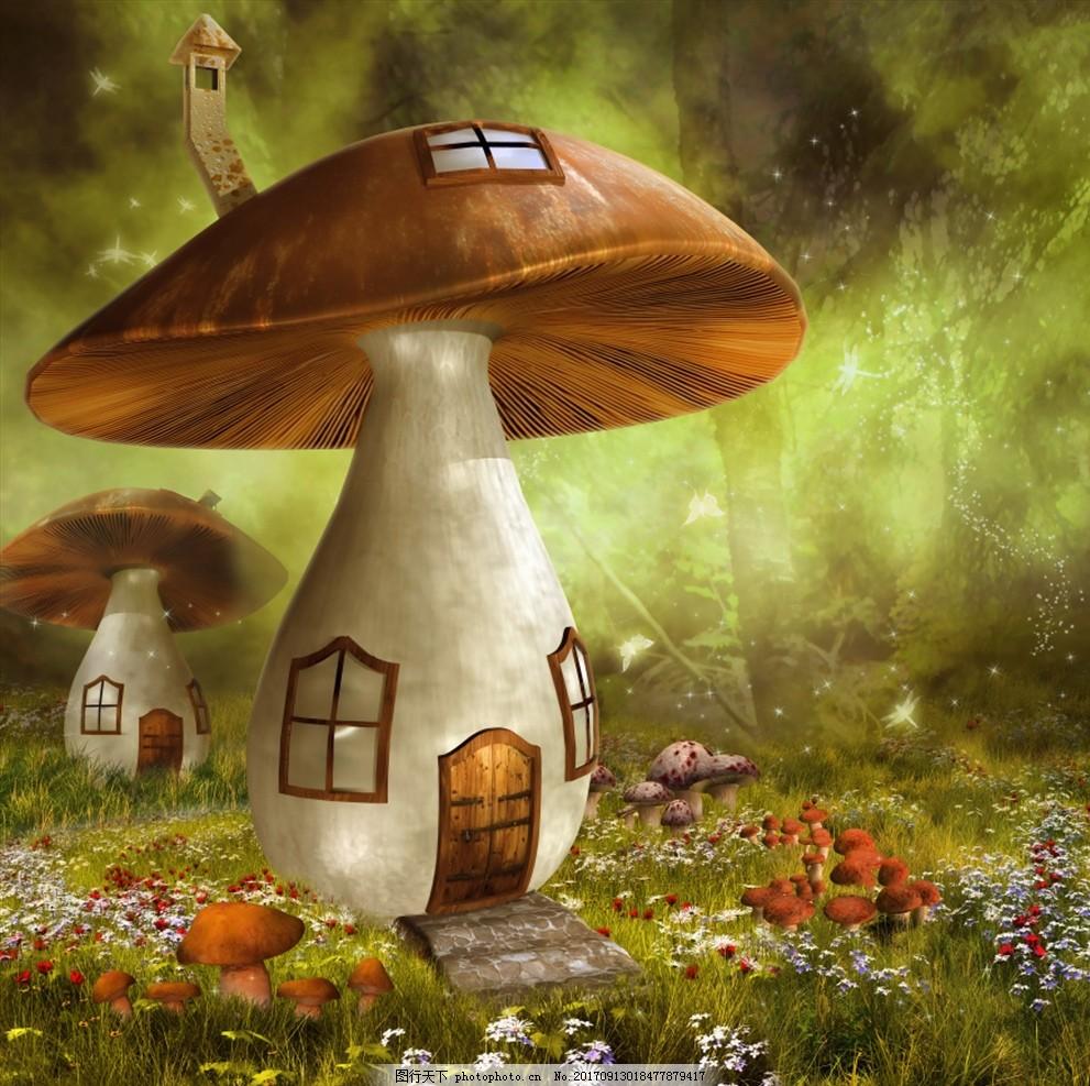 蘑菇小屋 童话风景 童话森林 奇幻风景 魔幻风景 爱丽丝仙境 爱丽丝