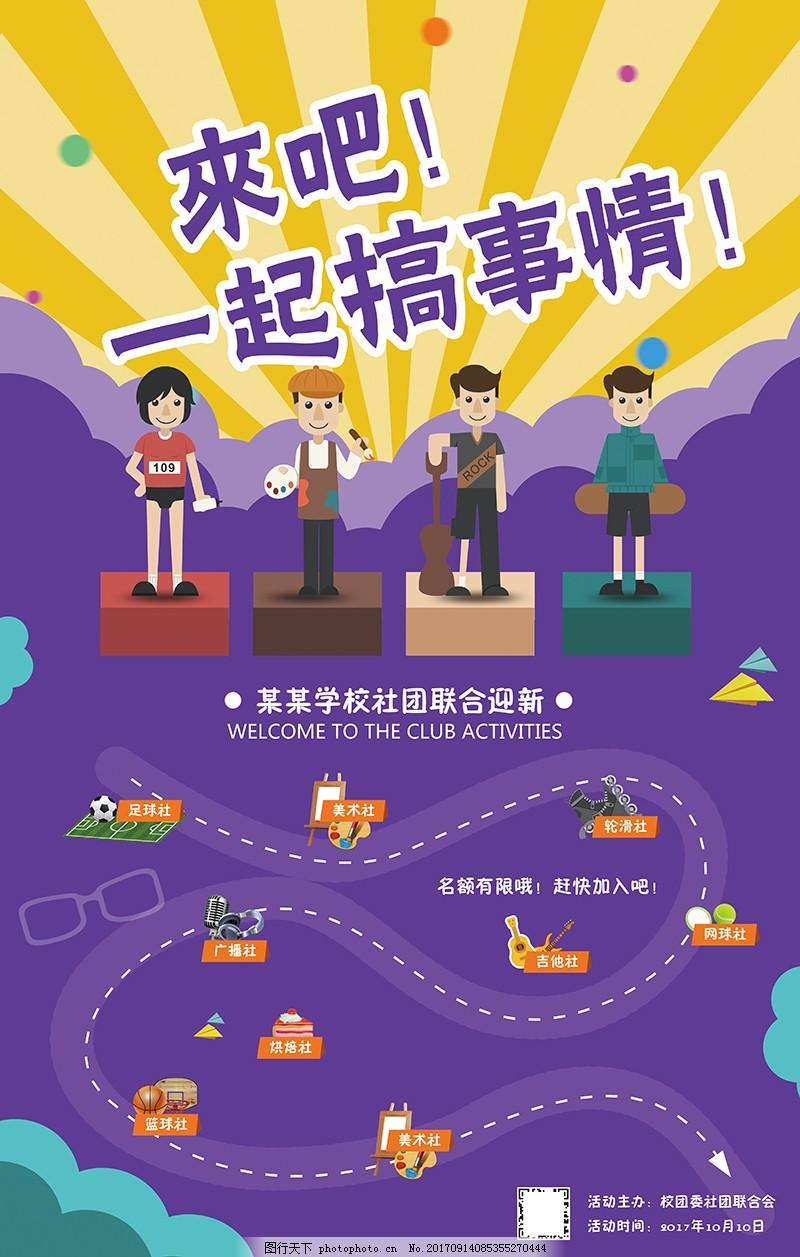 大学社团招新海报 迎新 社团活动 轮滑社 美术社 宣传 原创分层