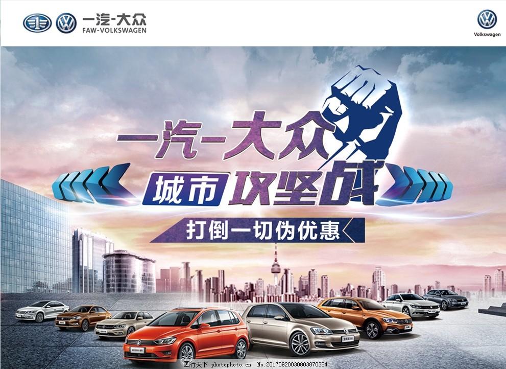 一汽大众汽车促销海报车行宣传图 轿车 小车 优惠 车型 室外广告设计