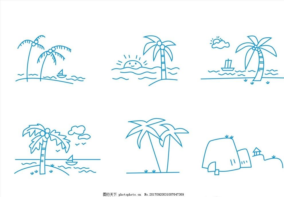 风景 椰子树简笔画 建筑物简笔画 儿童画简笔画 卡通画 幼儿简笔画 儿