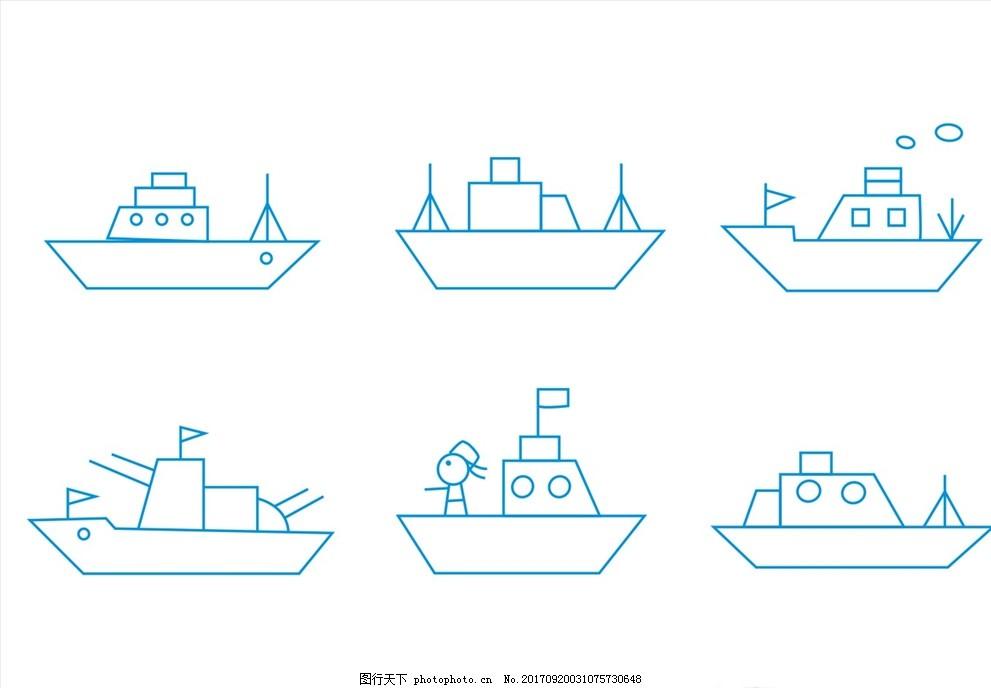 船简笔画 小木船简笔画 小船卡通画 卡通小船 可爱小船 轮船简笔画