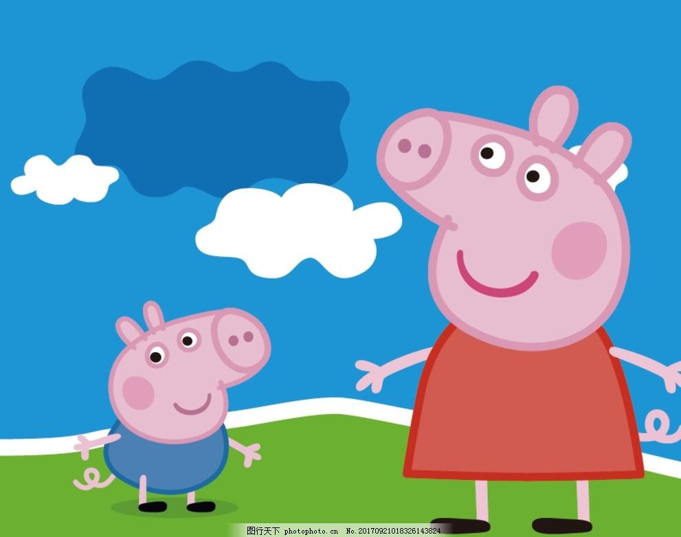 小猪佩琦和乔治 小猪 佩琦 乔治 可爱 卡通 矢量 设计 动漫动画 动漫