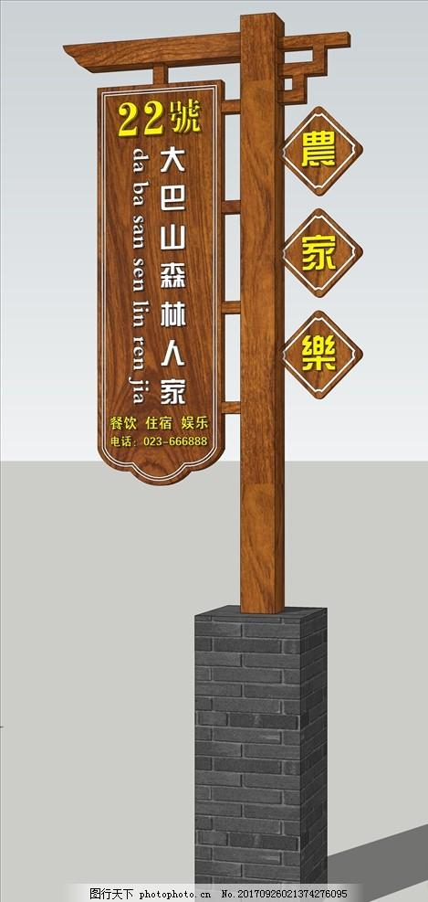 木制牌 广告牌 宣传牌 指路牌 公共标识牌 农家乐标识牌 森林人家导视