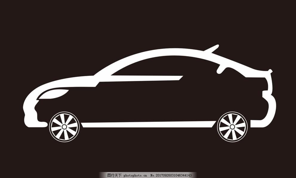 汽车矢量图 汽车轮廓 汽车线条 小车矢量图